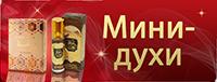 Мини-спреи